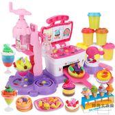 無毒橡皮泥模具套裝兒童冰淇淋機玩具彩泥超輕粘土【時尚大衣櫥】