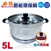 派樂304不銹鋼免火再煮鍋26公分(CBY-Q268)節能環保鍋5公升 Sainless Boiler