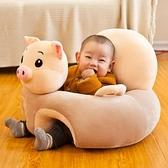 寶寶學座椅兒童沙發防摔防側翻學坐椅小沙發學坐神器【聚可愛】