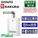 【fami】櫻花熱水器 強制排氣瓦斯熱水器 SH 2690 (FE) 26公升浴SPA 數位恆溫熱水器(浴缸專用)