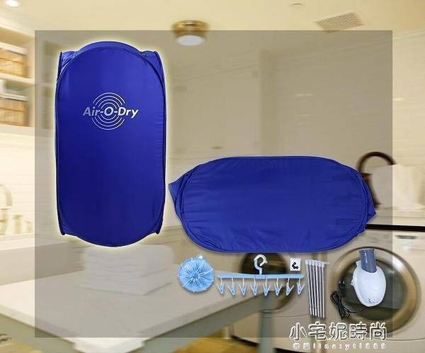 烘衣機大小迷你型干衣機烘干機家用便攜式可折疊旅行風干機烘干器  【全館免運】