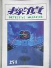 【書寶二手書T5/一般小說_MPI】偵探_251期