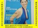 二手書博民逛書店大都市罕見2000年8月Y329326 出版2000