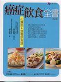 (二手書)癌症飲食全書增訂版