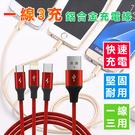 三合一 編織充電線 iphone Micro USB type-c 蘋果 安卓 傳輸線