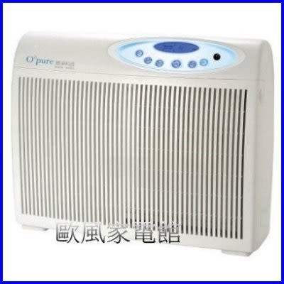 【歐風家電館】  Opure 臻淨 DC直流 變頻 光觸媒HEPA 空氣清淨機(頂級阿肥機)  A4