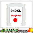 促銷~HP NO.940 / 940XL / C4908AA  洋紅色相容墨水匣  適用OJ Pro 8000/8500w/8500A/8500A Plus