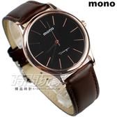 mono 簡約都會 時尚腕錶 男錶 真皮錶帶 防水手錶 簡約面盤 5003BRG黑咖大