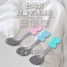 【珍昕】台灣製 兒童卡通湯匙 顏色隨機出貨(長約12.5cmx寬約3.3cm)不鏽鋼湯匙/短湯匙/兒童專用