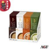【海洋傳奇】【日本出貨】AGF 特濃奶泡咖啡 20入 4種口味