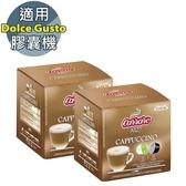 CA-DG05Y Carraro Cappuccino 咖啡膠囊 兩盒組 ☕Dolce Gusto機專用☕