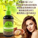美國瑪卡 Macadamia Natural Oil 美國瑪卡油 125ml
