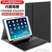 ipad鍵盤 ㊣iPad2018新款9.7寸藍芽鍵盤保護套Pro10.5寸蘋果平板電腦殼Air2全包軟硅膠 城市科技 DF