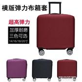行李箱套 18寸行李箱保護套 橫款方形旅行拉桿箱外套皮箱彈力16/20寸箱套 萊俐亞