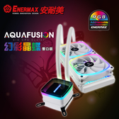 保銳 ENERMAX AQUAFUSION 240 幻彩晶蝶 雪白版 水冷 CPU散熱器 ELC-AQF240-SQA-W