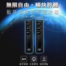 【風雅小舖】BT-301藍芽接收器藍牙接...