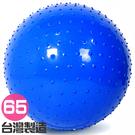 瑜珈球│台灣製造26吋按摩顆粒韻律球.65cm彈力球抗力球體操大球操.運動哪裡買專賣店