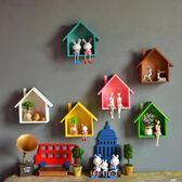 墻面壁飾小木屋美式家庭店鋪彩色小房子墻上裝飾品壁掛置物架隔板    易家樂