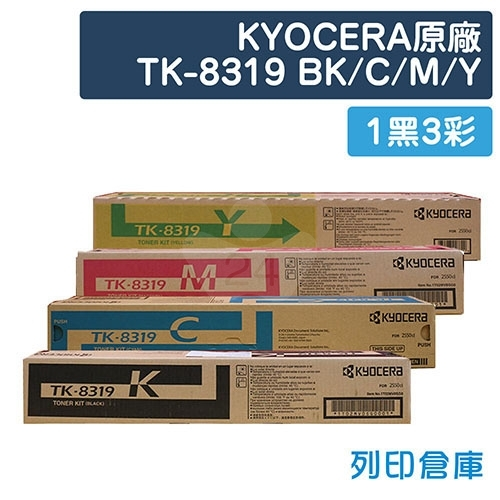 原廠碳粉匣 Kyocera 1黑3彩組 TK-8319K / TK-8319C / TK-8319M / TK-8319Y /適用 Kyocera TASKALFA 2550CI