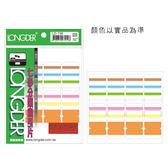 【龍德 LONGDER】LD-706 雙面七彩索引標籤/索引片(20包/盒)