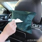 車載面紙盒汽車椅背紙巾盒掛式創意高檔車載用抽紙盒包車內扶手箱多功能女士 【快速出貨】