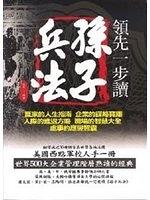 二手書博民逛書店 《領先一步讀孫子兵法》 R2Y ISBN:9866905543│文武