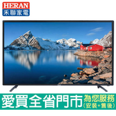 HERAN禾聯43型強化玻璃LED液晶顯示器_含視訊盒HD-43GA5含配送到府+標準安裝【愛買】