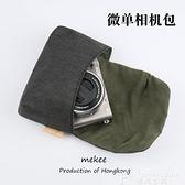 相機皮套mekee真皮數碼相機包富士X100F/Tx100s皮套鬆下LX100M2防水布包 非凡小鋪 新品