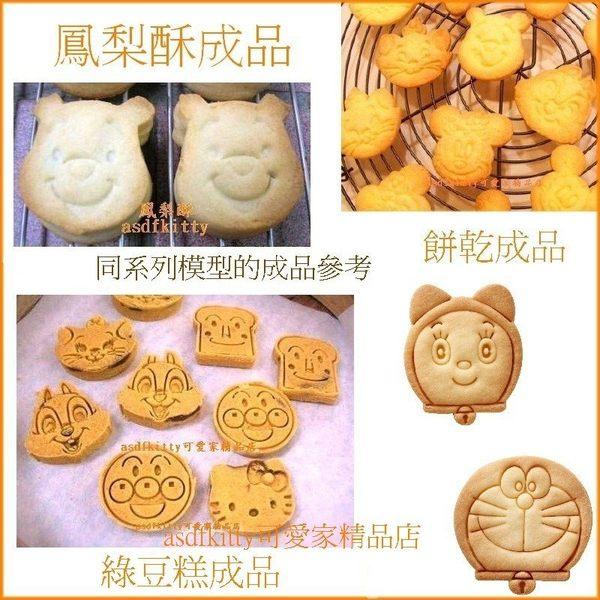 asdfkitty可愛家☆米妮 餅乾壓模型 可做鳳梨酥跟綠豆糕 飯糰 壓起司 吐司 蔬菜-日本正版