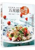 五星級常備菜,省時輕鬆、美味豐盛:跟著金牌名師學調味料、醬料、高湯、開胃醃漬菜和