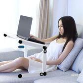 筆記本電腦桌床上用宿舍大學生懶人可折疊升降支架床上小書桌WY【萬聖節7折起】