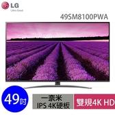 LG樂金49吋一奈米4K物聯網電視49SM8100PWA~含運不含拆箱定位