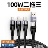 傳輸線 倍思數據線三合一快充充電線一拖三二拖三手機充電線100w 3C優購