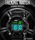 戶外手錶 時刻美學生語音電子錶戶外運動男女式盲人老年人一按報時手錶夜光 米蘭潮鞋館
