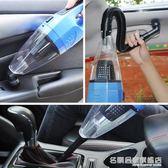 車載吸塵器無線車內汽車家用乾濕兩用大功率充電式強力12V車用 igo『名購居家』