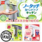 日本 MUSE 感應式 自動 泡沫 洗手機+補充瓶 250ml 廚房 浴室 給皂機 衛生 清潔 甘仔店3C配件