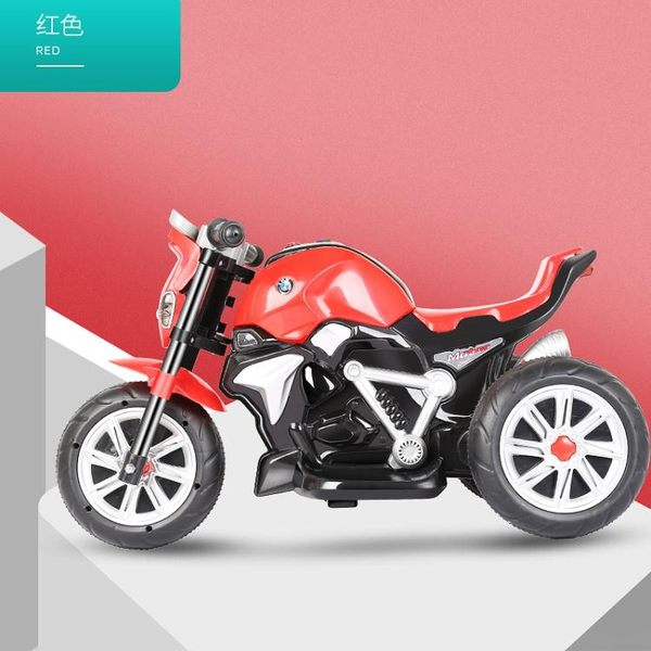 兒童車電動摩托車三輪車寶寶車子1-3-5歲小孩玩具可坐人童車充電  NMS 露露日記