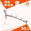 槽板斜珠掛鉤-4珠18cm 槽板用單鈎 價格牌勾 內衣 展示架(50入)-運費另計