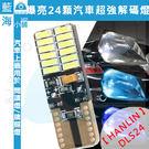 ★HANLIN-DLS24-4014★ 爆亮24顆汽車超強解碼燈 (一盒2入) 汽車上適用於 閱讀燈/牌照燈 /車門燈/尾箱燈
