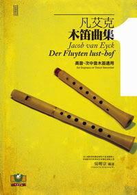 【小麥老師樂器館】凡艾克:木笛曲集(1) M8001