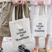 帆布手提包簡約帆布袋學生手提袋百搭大容量帆布包【小獅子】