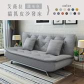 【IKHOUSE】艾薇拉貓抓皮沙發床-鐵灰色(預購)