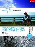 (二手書)我的環台夢:劉金標的73歲自行車環島日記