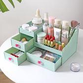 化妝品收納盒桌面抽屜式梳妝臺