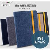 Apple iPad Air 1/2 文藝系列 彩繪卡通 側翻皮套 支架 平板套 平板 皮套 平板殼 素面 質感