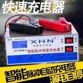 汽車電瓶充電器12v24v大功率充滿自停全自動快速通用型智慧充電機   color shop