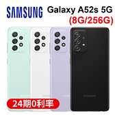 SAMSUNG Galaxy A52s 5G (8G/256G) IP67防塵防水 25W閃電快充[24期0利率]
