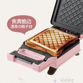 三明治機日本家用烤面包機網紅格子三明治機早餐機吐司機LX 全網最低價