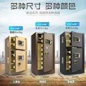 保險柜家用大型80cm雙門高1米辦公保險箱小型指紋全鋼防盜 Ic255【野之旅】