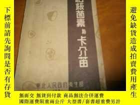 二手書博民逛書店罕見結核菌素與卡介苗Y12727 華北人民政府衛生部 出版195